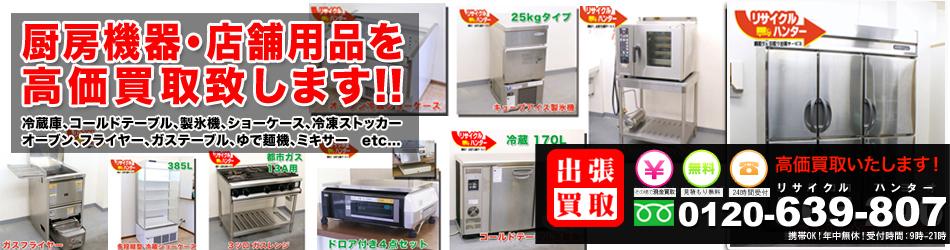 厨房器具・厨房機器