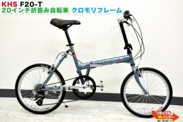 KHS F20-T 折畳み自転車 クロモリ ...